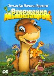 Земля до начала времен 11: Вторжение Мышезавров (2005)
