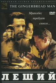 Леший (1997)