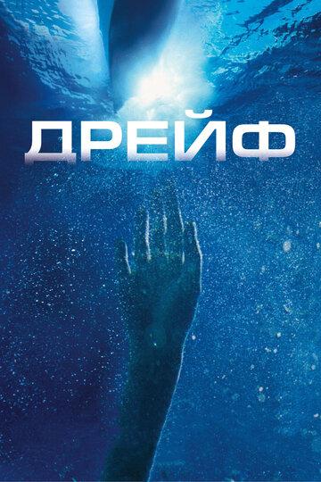 Дрейф (Open Water 2: Adrift)