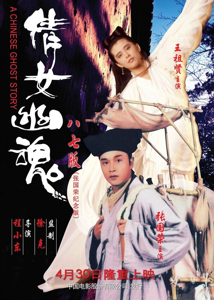 Фильмы Китайская история призраков смотреть онлайн