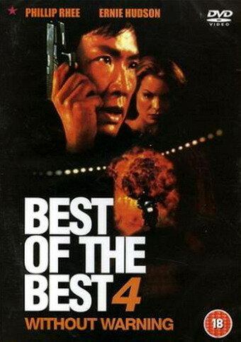 Лучший из лучших 4: Без предупреждения - movie-hunter.ru