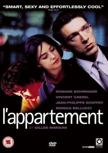 Квартира (1996)