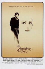 Где-то во времени (1980)
