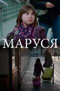 Маруся (2013) смотреть онлайн HD720p в хорошем качестве бесплатно