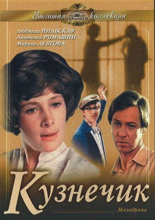 Фильмы Кузнечик