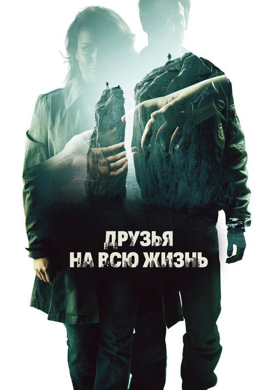 Друзья на всю жизнь  (2013)