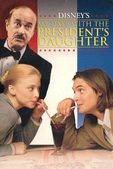Свидание с дочерью президента
