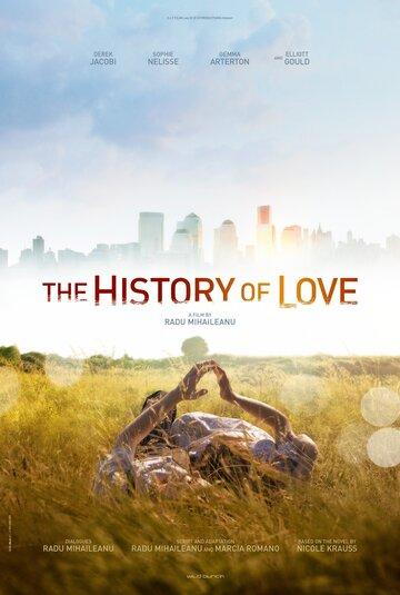 Хроники любви (2016)