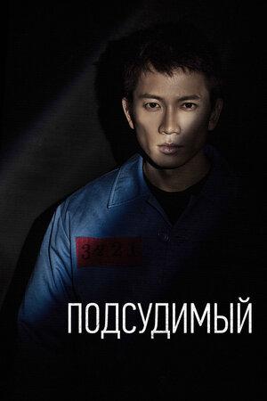 300x450 - Дорама: Подсудимый / 2017 / Корея Южная