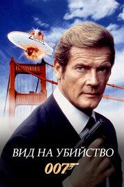 Вид на убийство (1985)