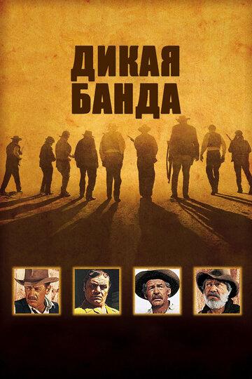 Дикая банда (1969) полный фильм онлайн