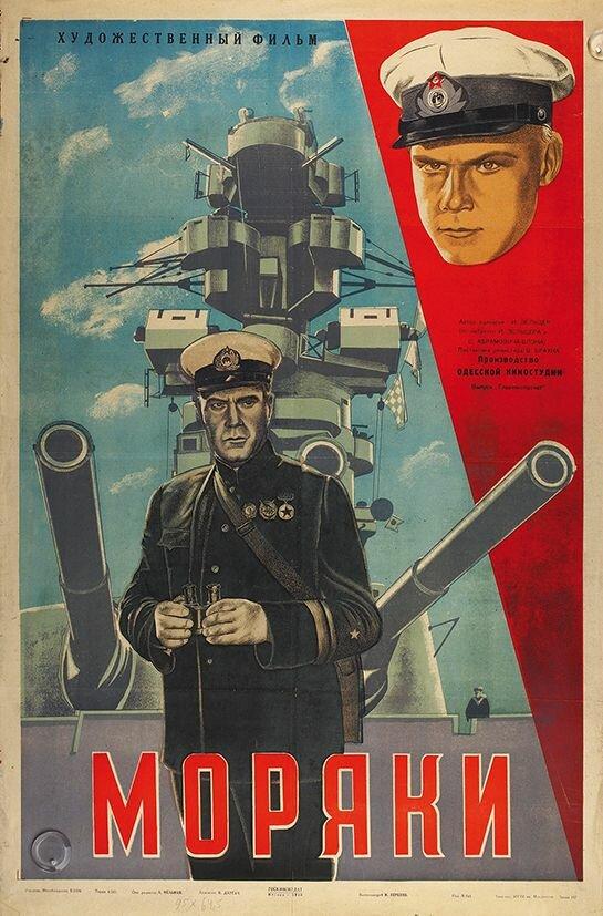 скачать торрент фильм моряки