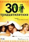 Тридцатилетние (2007)