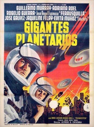 Планетарные гиганты (1966)