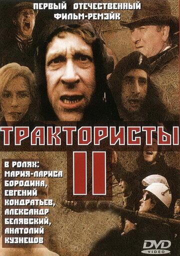 Трактористы 2 (1992) — отзывы и рейтинг фильма