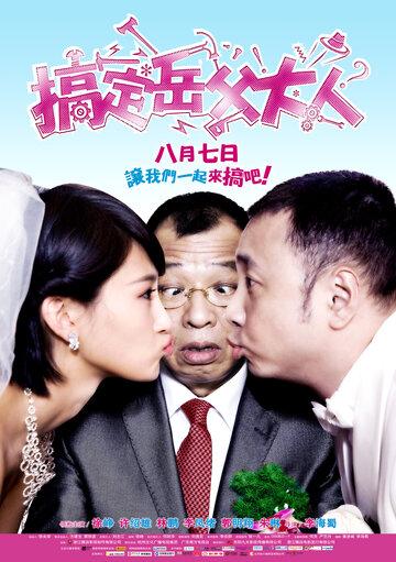 Знакомство с родителями (Gao Ding Yue Fu Da Ren)