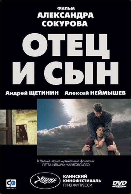 Отец и сын (2003)