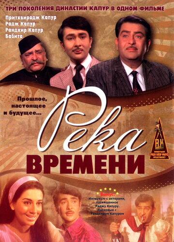 Река времени (1971)