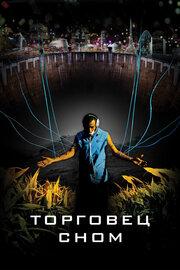 Торговец сном (2008)