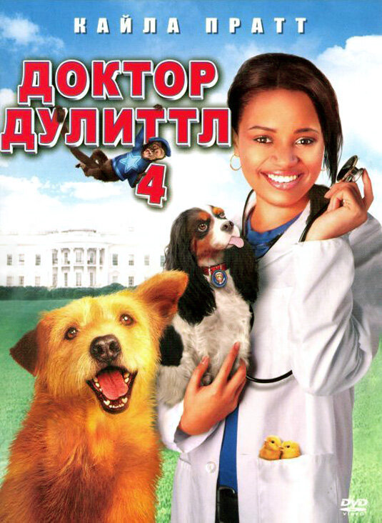 Доктор Дулиттл 4 (видео) (2008)