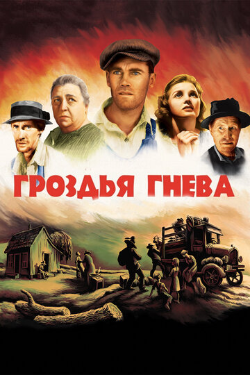 ������� ����� (The Grapes of Wrath)