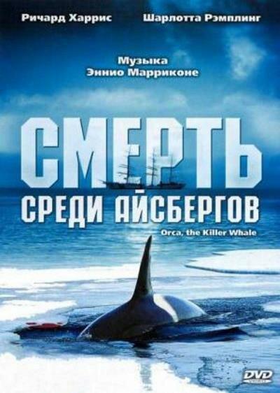 Айсберг Фильм 2010 Скачать Торрент - фото 7