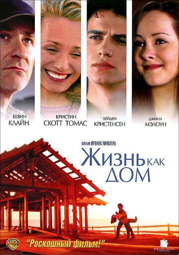 Фильм Жизнь как дом