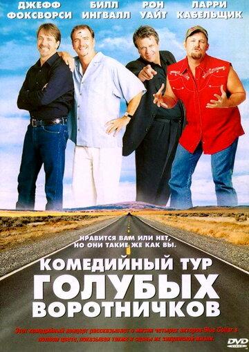 Комедийный тур голубых воротничков (2003)