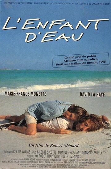 Дитя океана (1995)