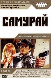 Самурай (1967)