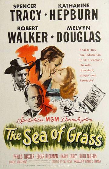 Море травы (1946)