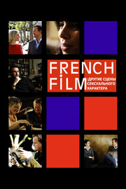 Смотреть онлайн French Film: Другие сцены сексуального характера