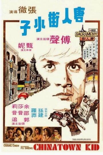 Скачать дораму Парень из китайского квартала Tang ren jie xiao zi