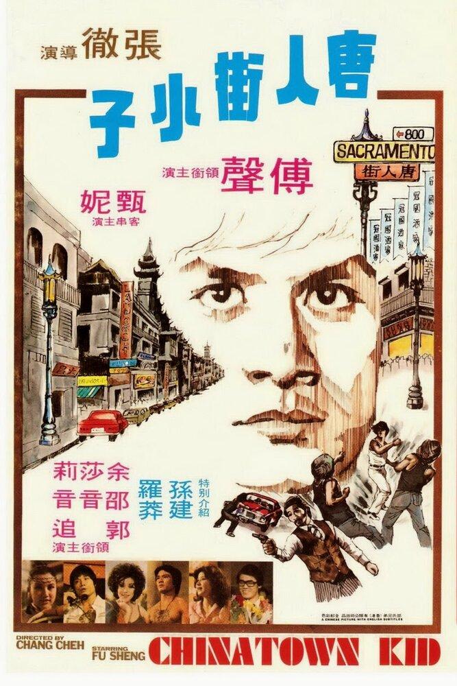 64280 - Парень из китайского квартала ✸ 1977 ✸ Гонконг