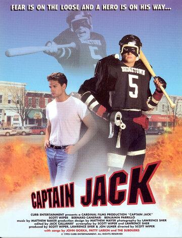 Капитан Джек (Captain Jack)
