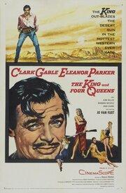 Король и четыре королевы (1956)