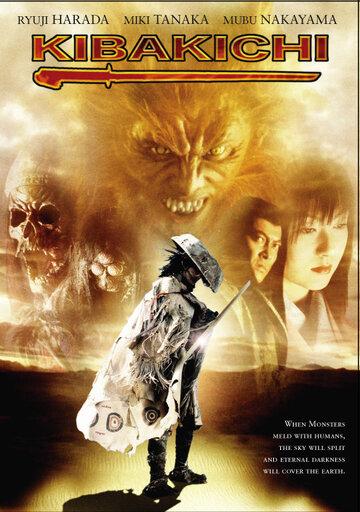 Кибакичи: Одержимый дьяволом (2004)