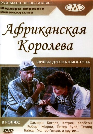 Африканская королева (The African Queen)