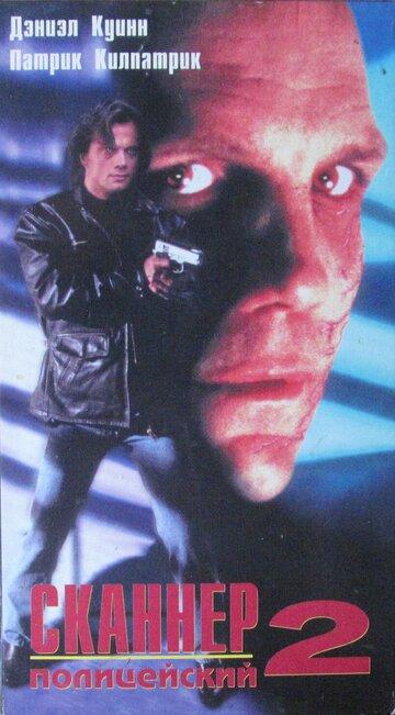 Сканер-полицейский 2