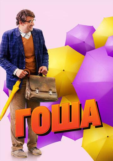 Постер к сериалу Гоша (2020)