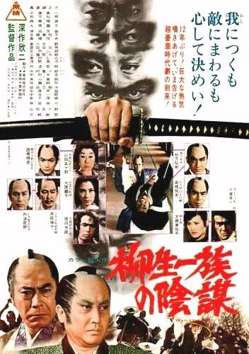 Самурай сёгуна (1978)