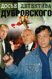 Смотреть онлайн Досье детектива Дубровского