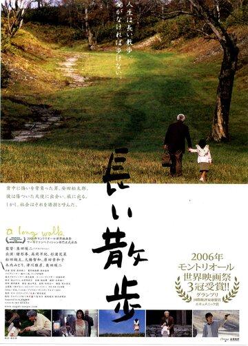 Долгая прогулка (2006)