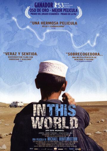 В этом мире (2002)