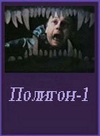 Полигон один (1994)