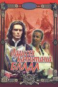 Одиссея капитана Блада  (1991) — отзывы и рейтинг фильма