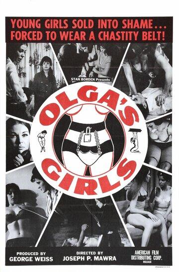 Девочки Ольги (1964)