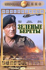 Постер к фильму Зеленые береты (1968)