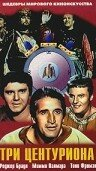 Три центуриона (1964)