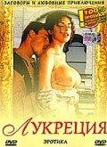Лукреция (1997)